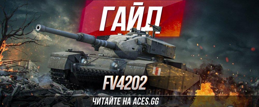 fv4202 гайд