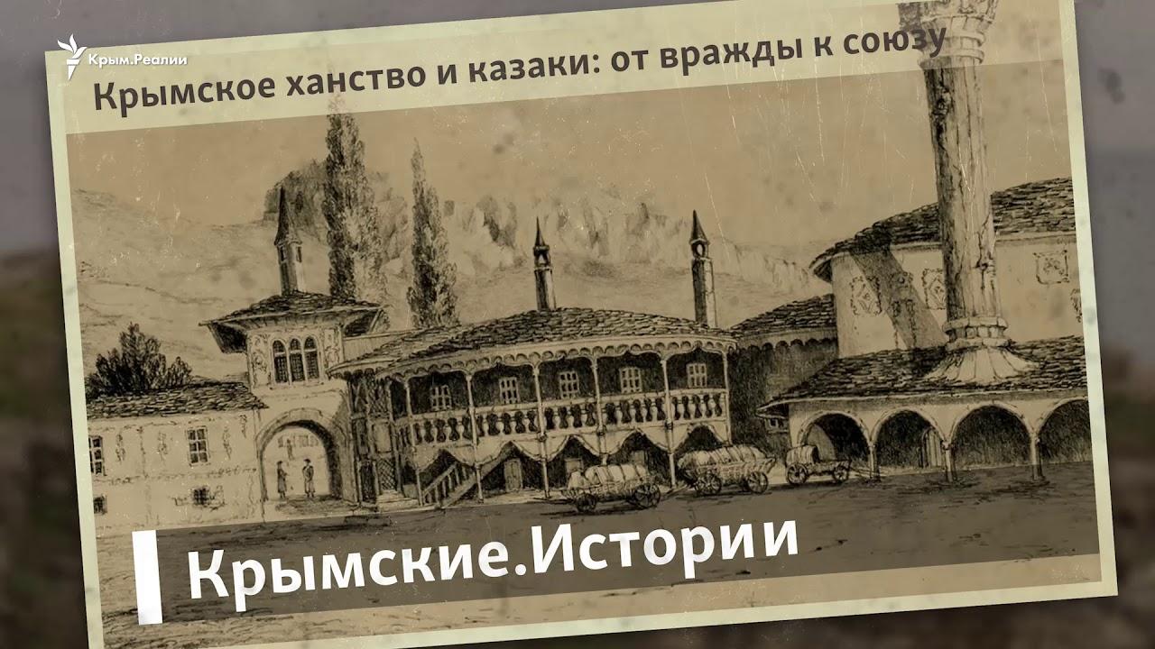 крымское ханство доклад 7 класс