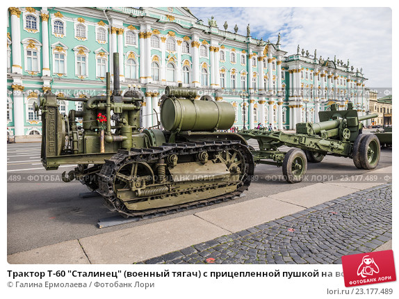 сталинец 60