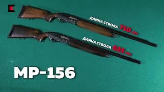 охота с мр 155