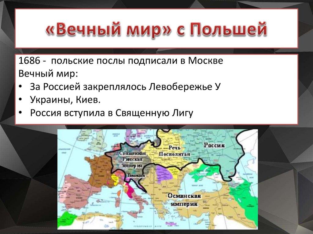 подписание вечного мира россии с польшей