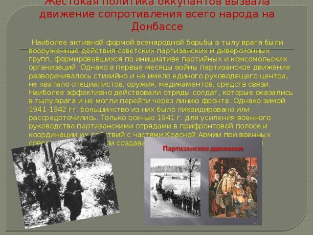 партизанские отряды вов