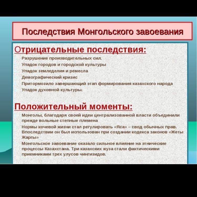 последствия монгольского ига