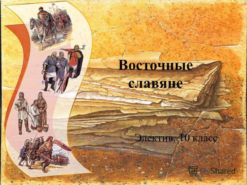 прародина восточных славян