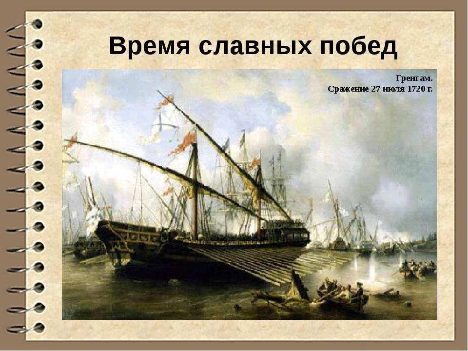создание российского флота