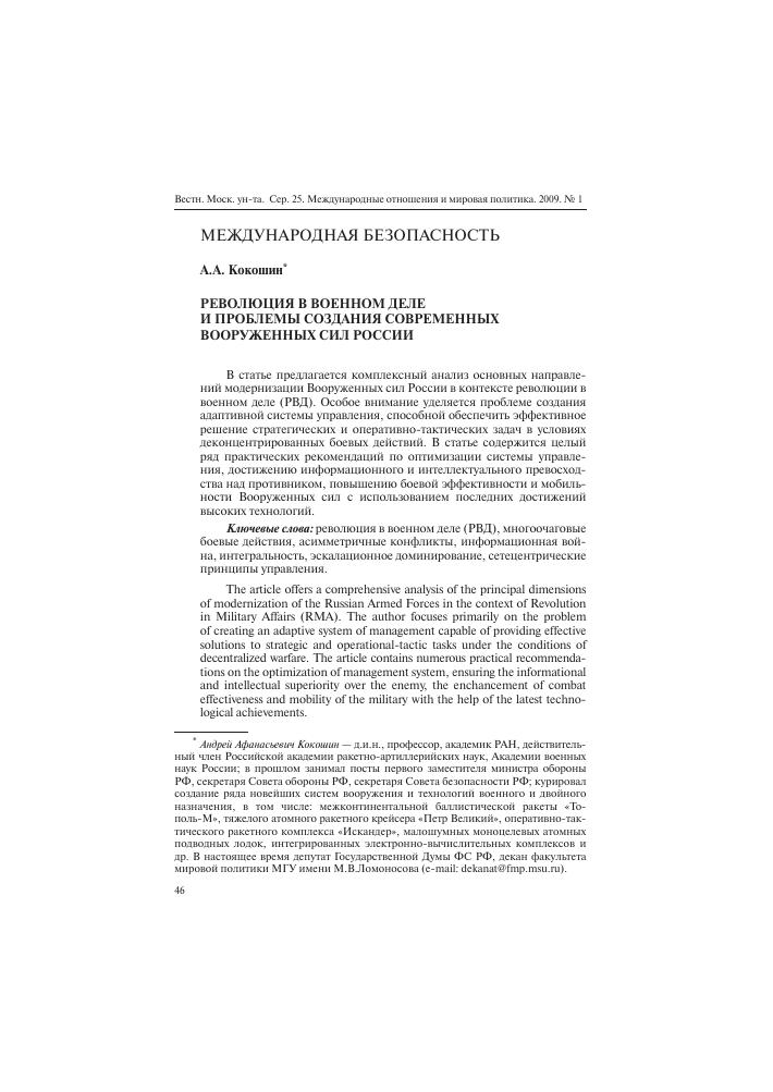 правовые основы военной службы конспект
