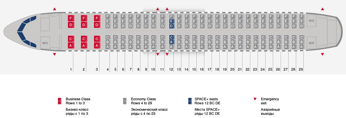 самолет а 320 расположение мест