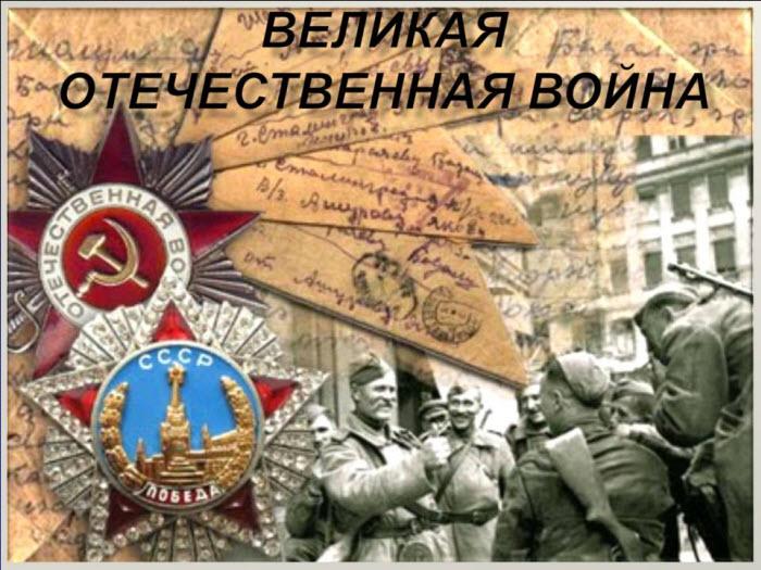 фон великая отечественная война