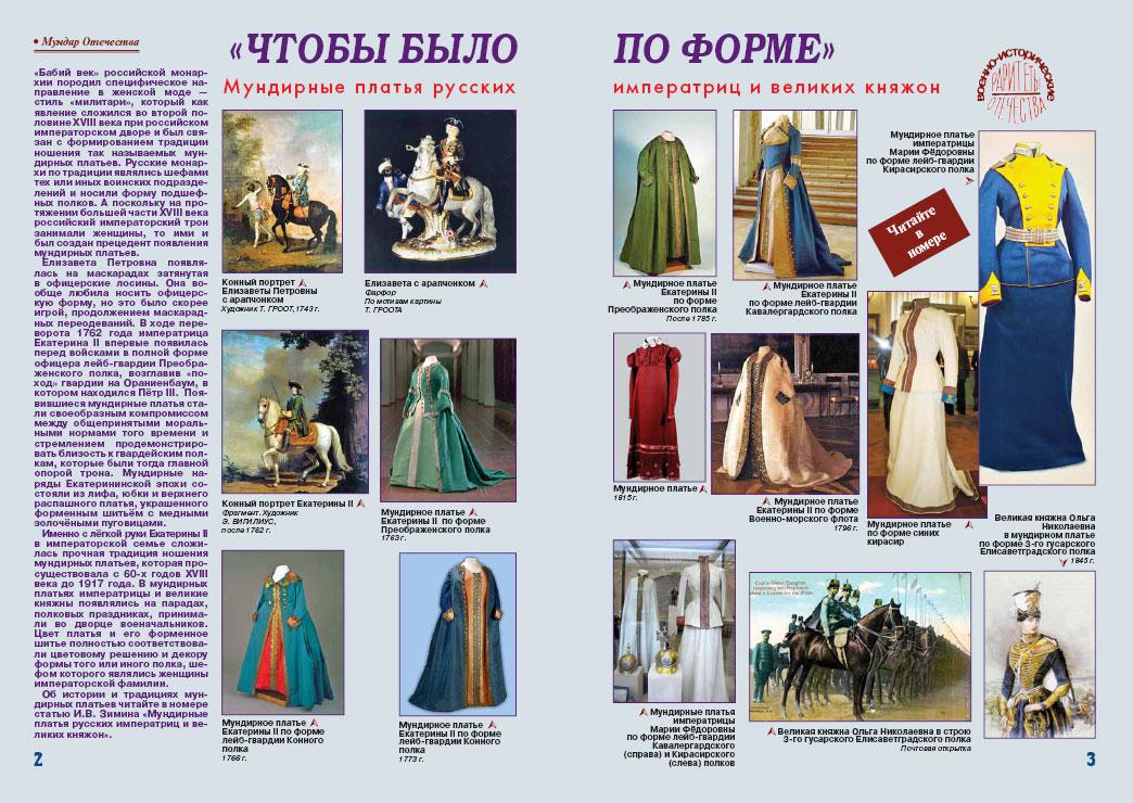 гусары российской империи