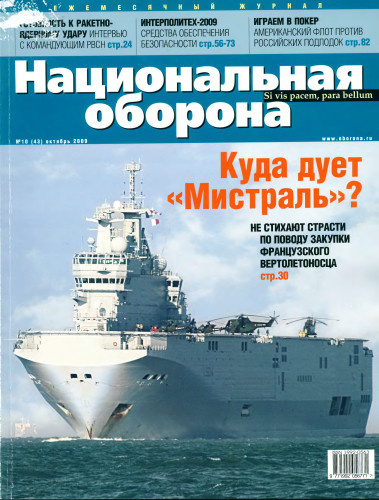 национальная оборона россии
