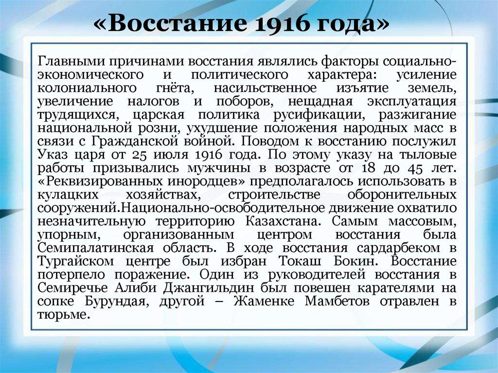 причины восстания 1916