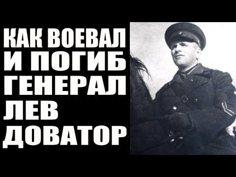 лев михайлович доватор сын александр львович доватор