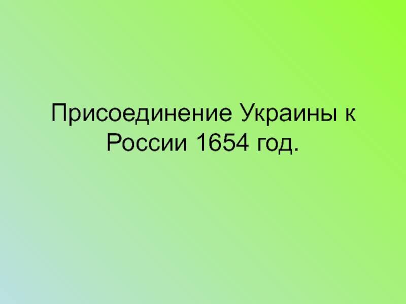 присоединение украины к россии 1654 кратко