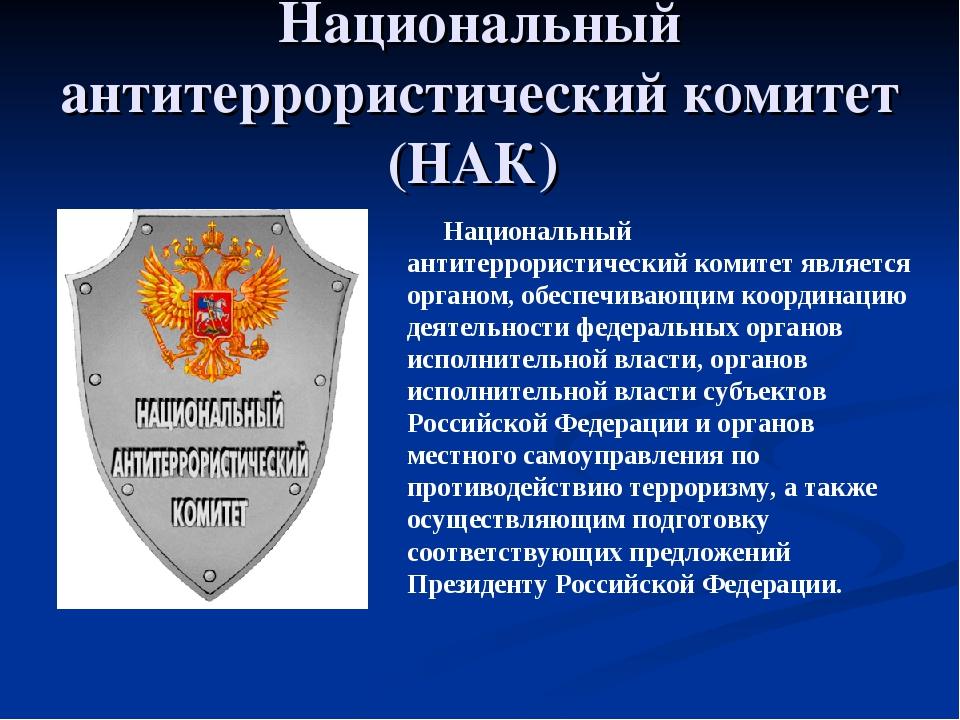 террористические организации запрещенные на территории рф