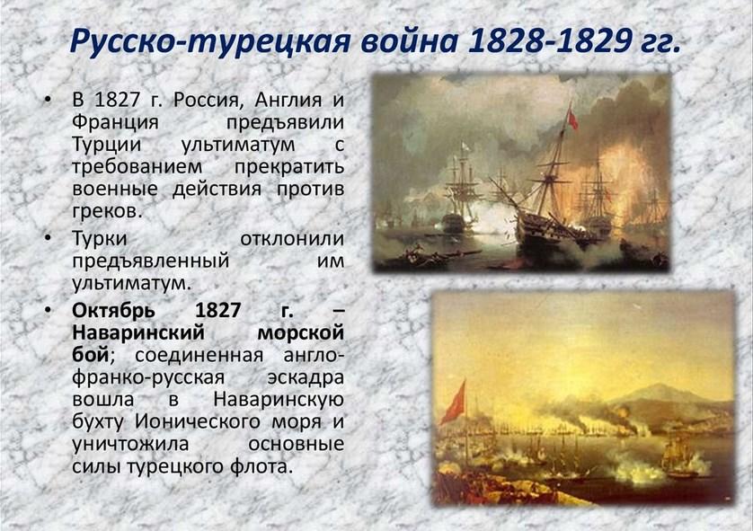 русско турецкая война 1828 1829 кратко