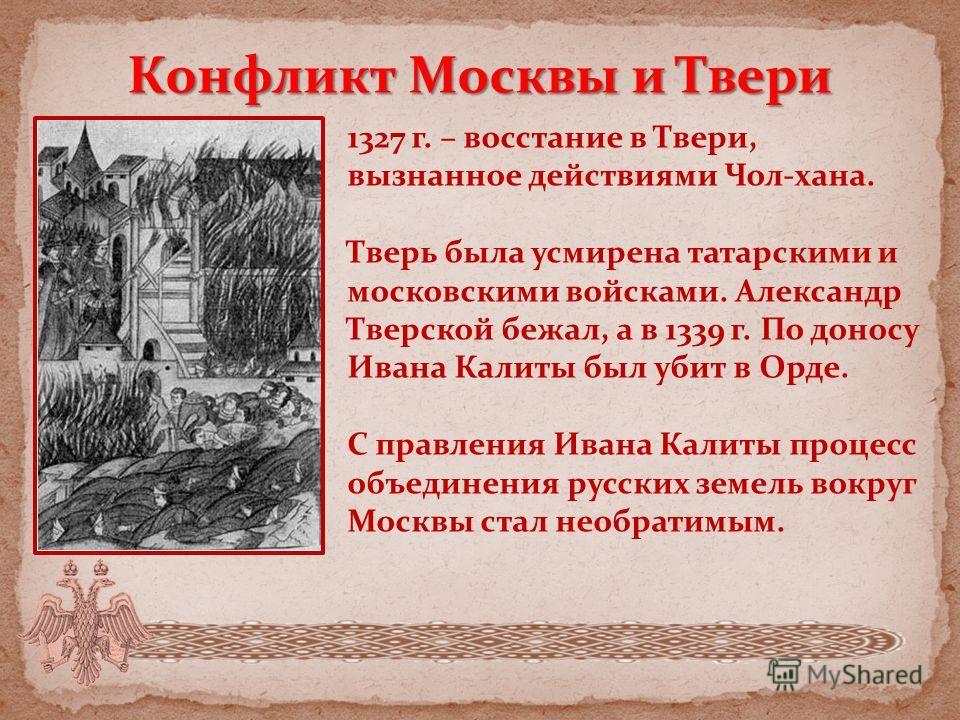 противостояние москвы и твери