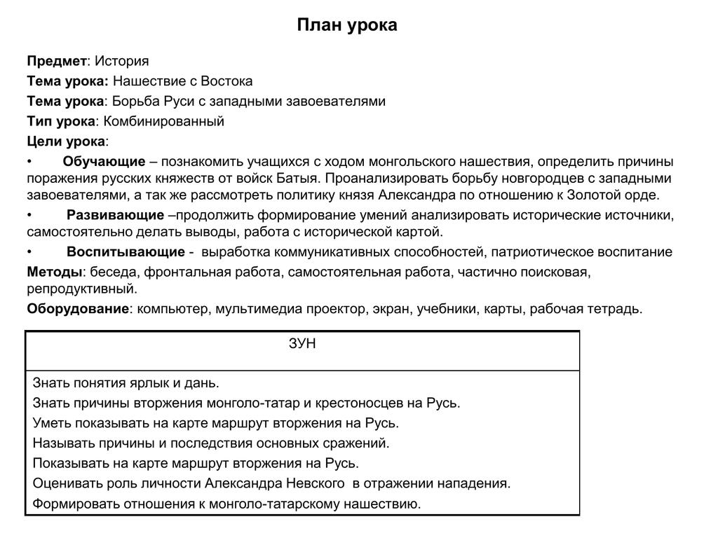 последствия ига для руси