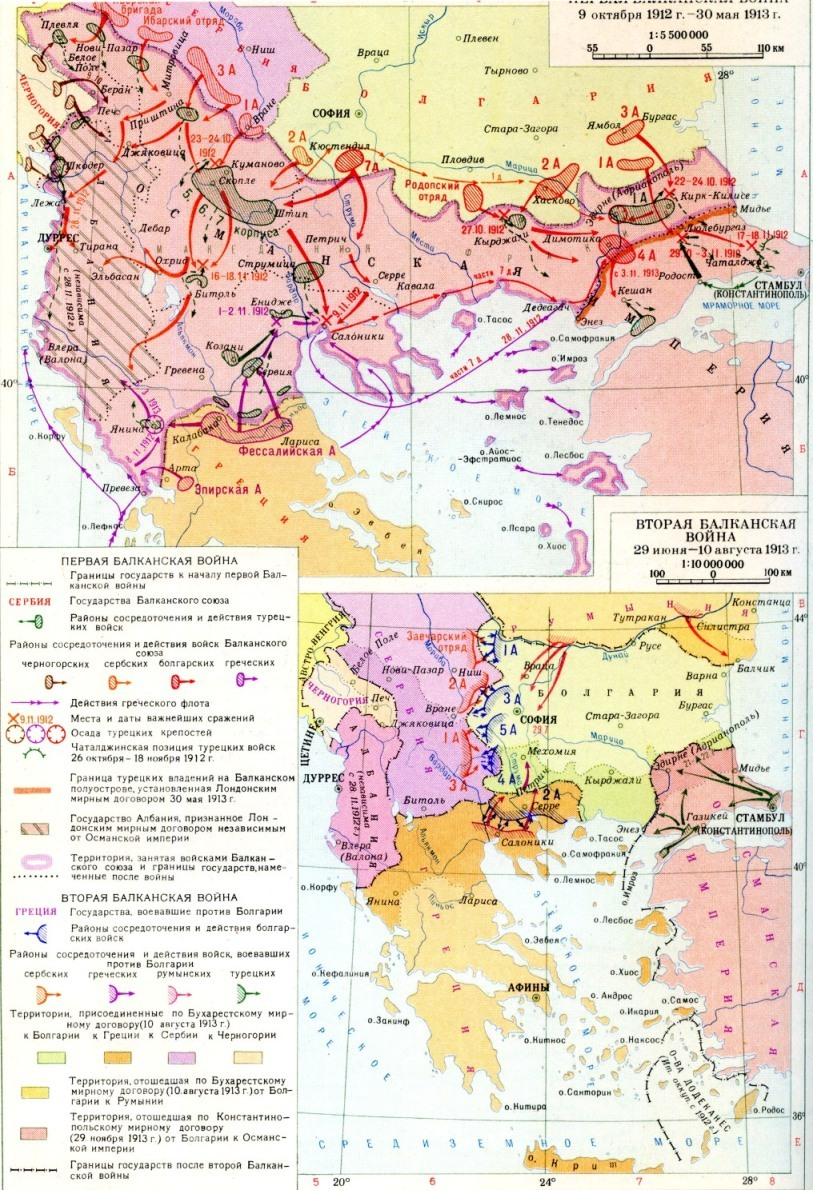 начало первой балканской войны