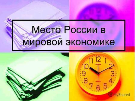 современный мир и россия доклад
