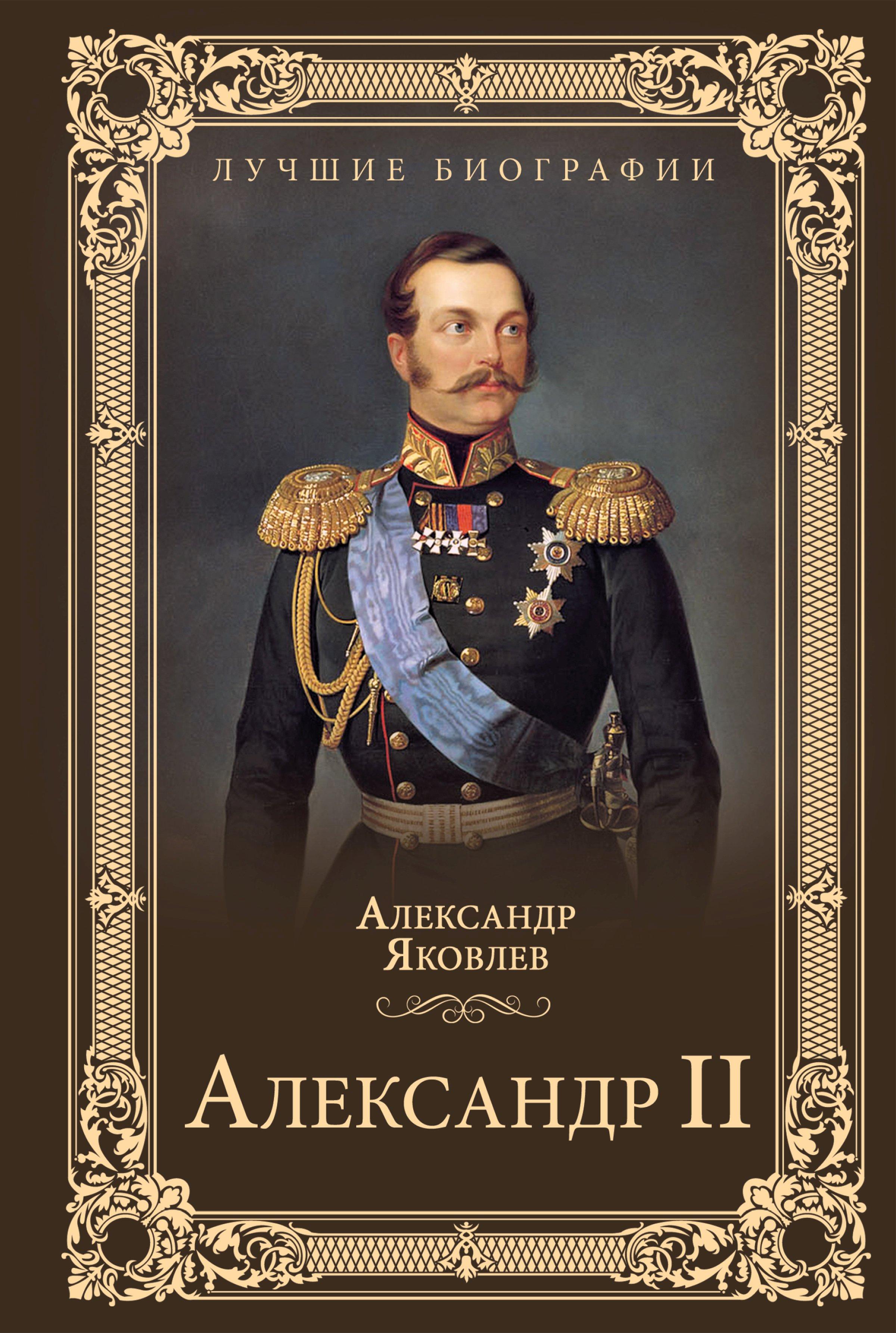 яковлев александр николаевич биография