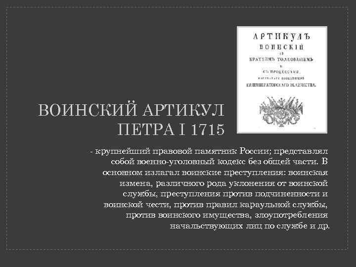 артикул воинский 1715 г