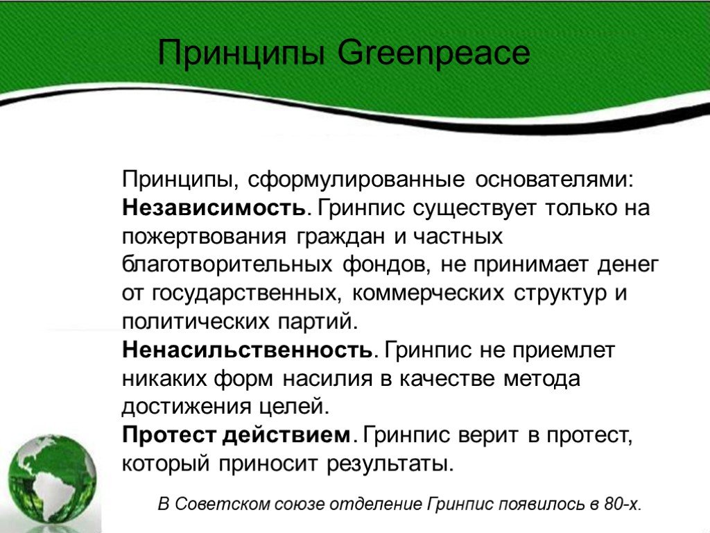 гринпис в россии сообщение