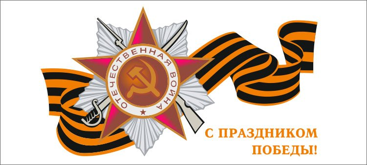 за ленинград