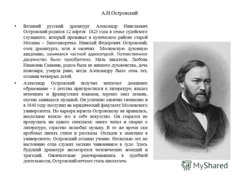 николай алексеевич островский биография