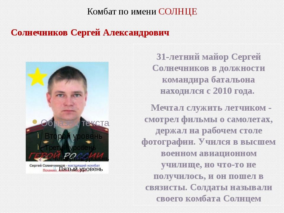 сергей солнечников герой россии подвиг