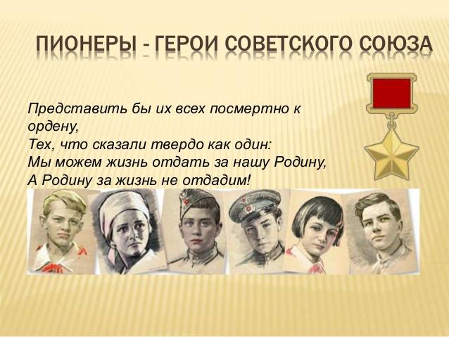 пионеры герои фото