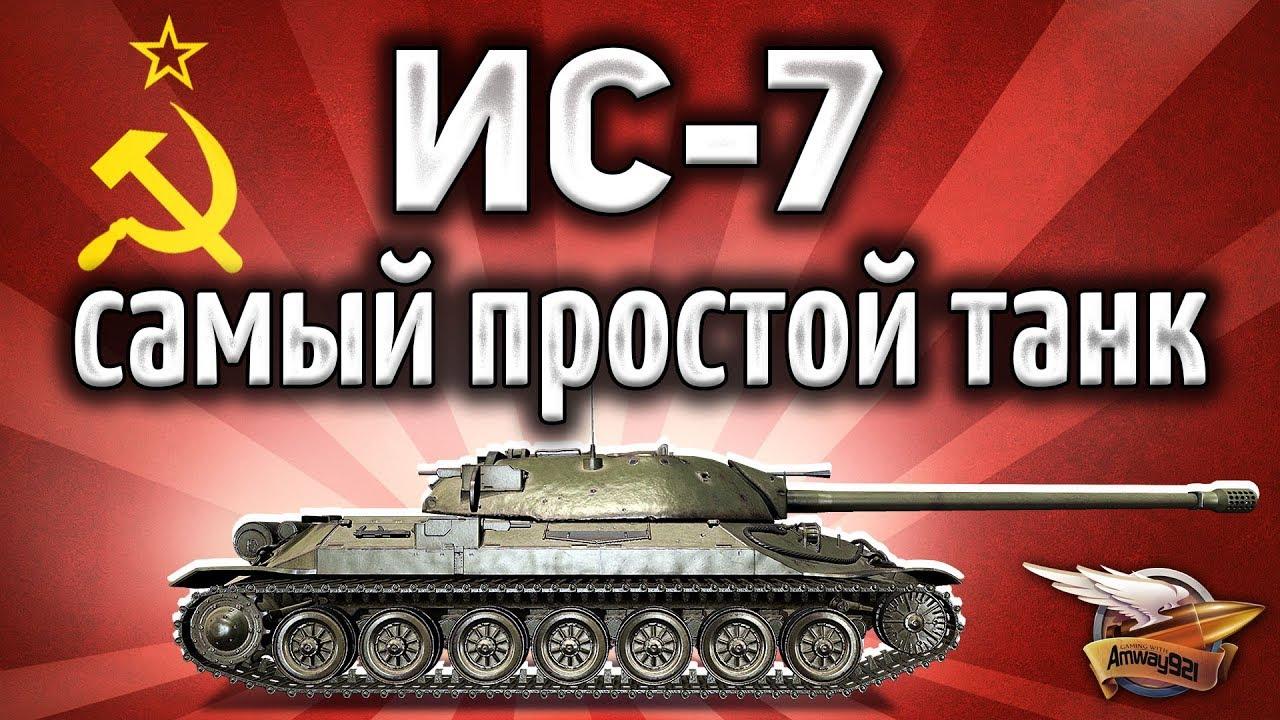 фото танка ис 7