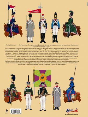 березина 1812