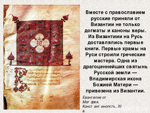 первый договор руси с византией