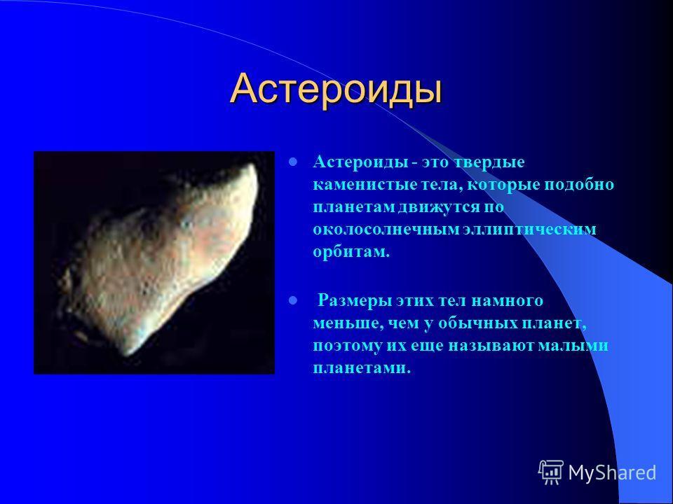 средние размеры астероидов