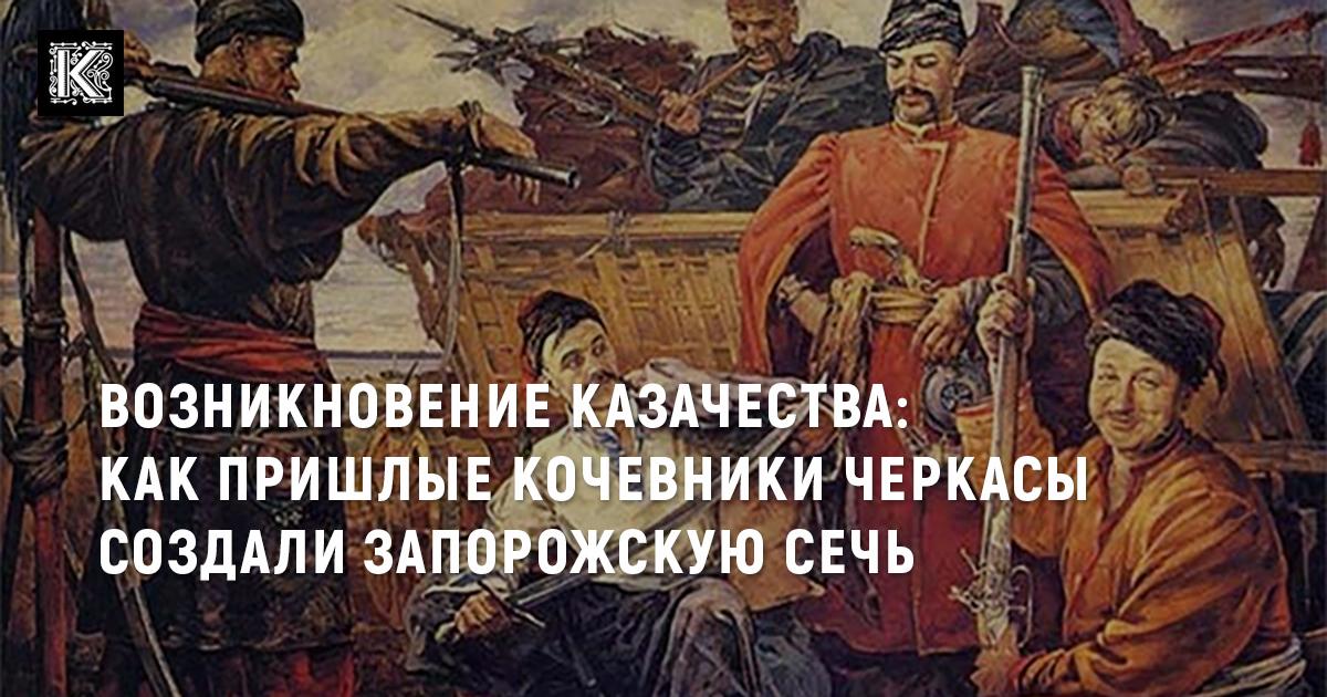 казаки происхождение народа
