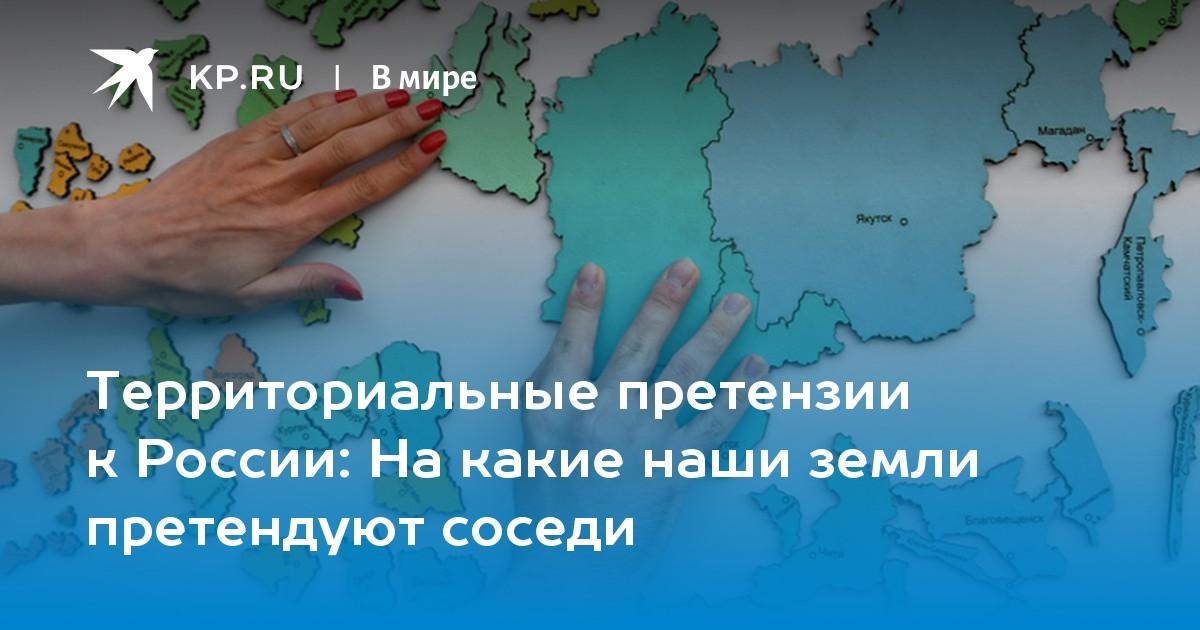 территориальные споры россии