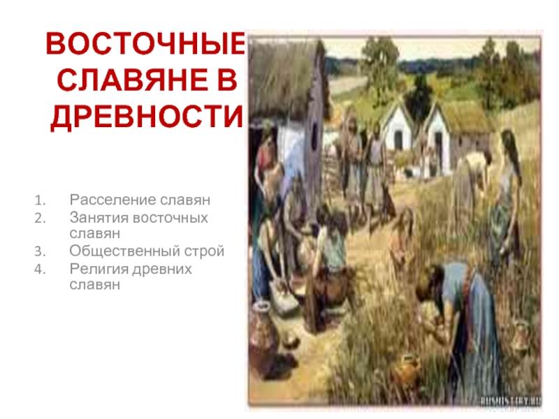 племена славян