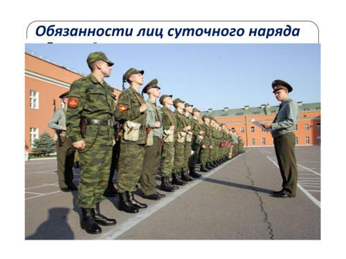 суточный наряд роты
