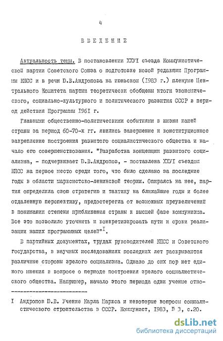 7 октября конституция ссср