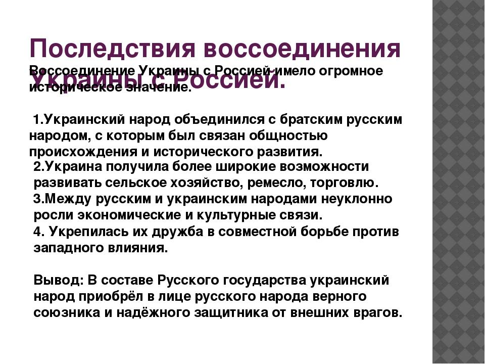 присоединение левобережной украины к россии 1654 г