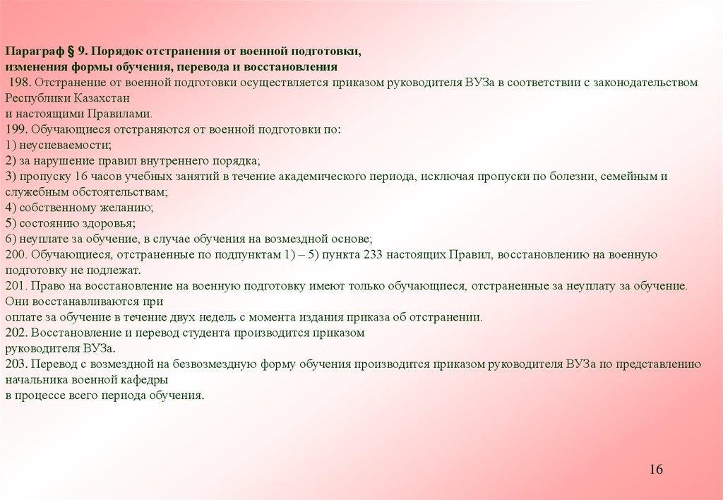 институт с военной кафедрой в москве