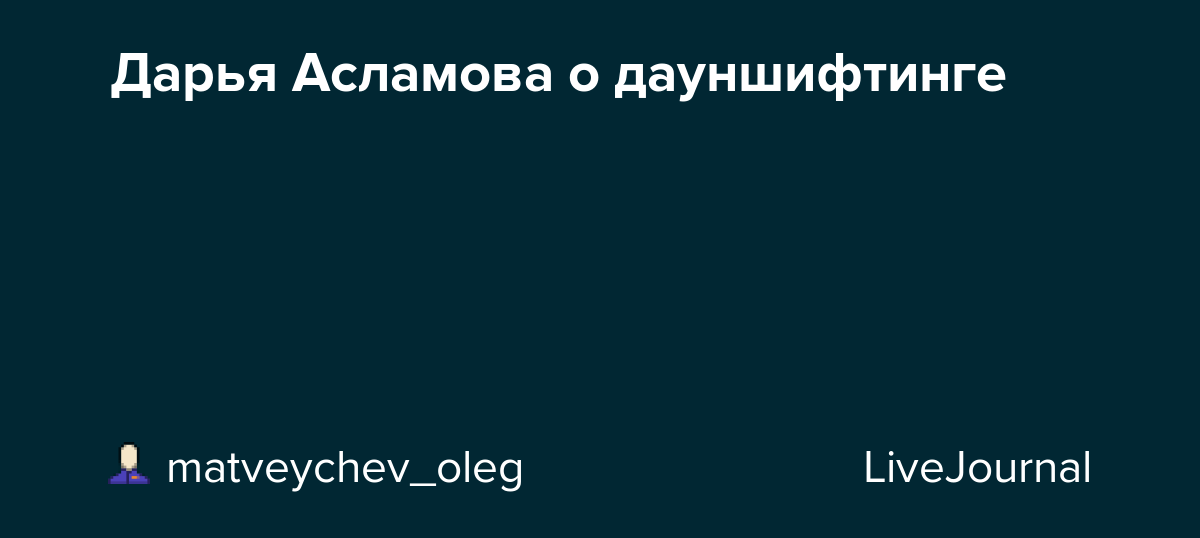 дарья асламова последние репортажи читать