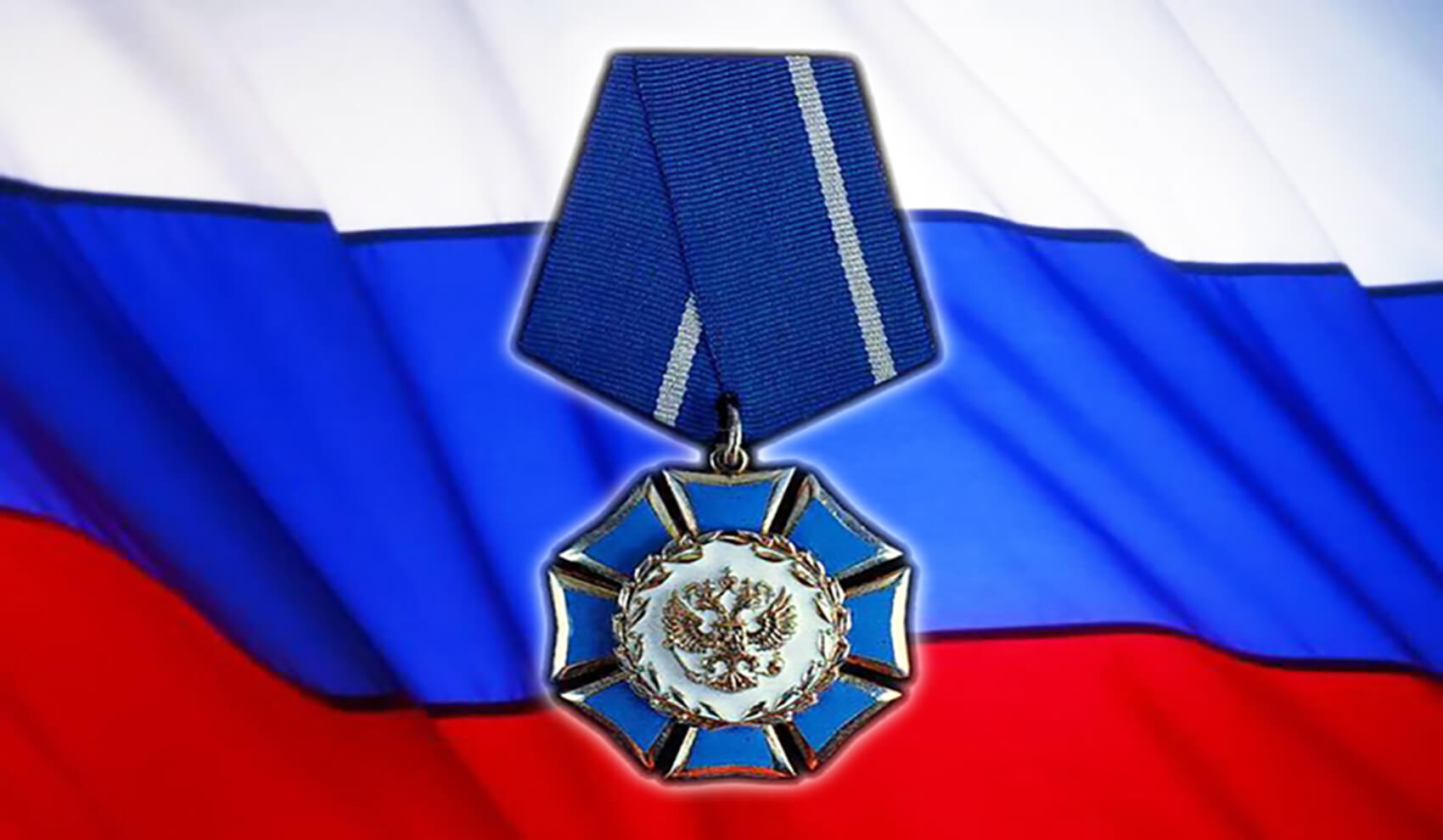 ордена россии фото