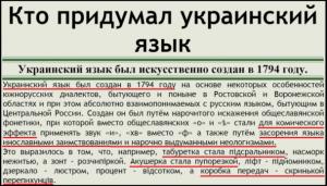 в каком году появился украинский язык