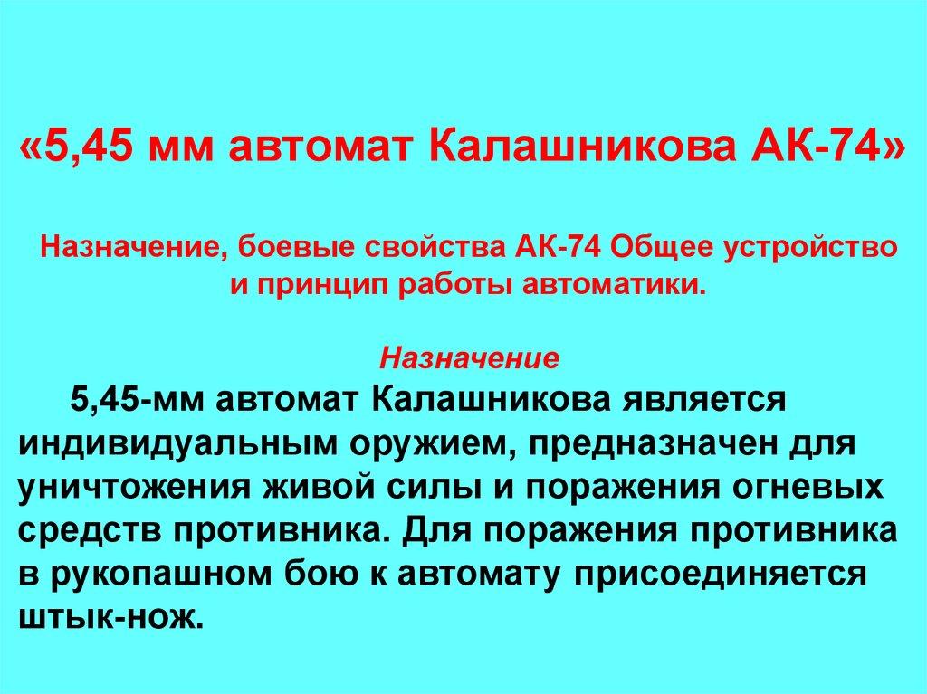 устройство ак 47