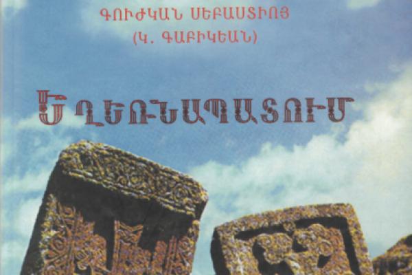 за что не любят армян