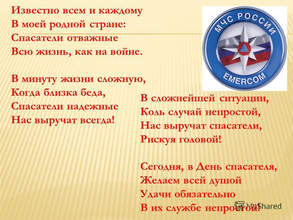 российский корпус спасателей