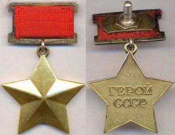высшая награда великой отечественной войны