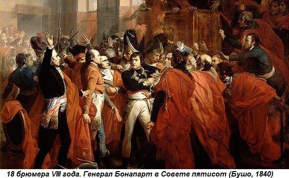 что позволило наполеону захватить власть во франции