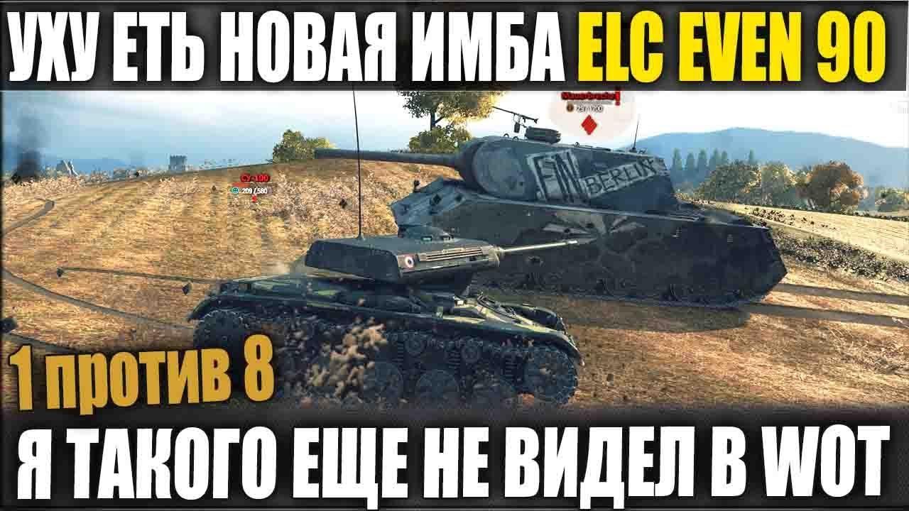 elc 90